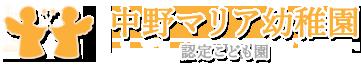 中野マリア幼稚園 学校法人マリア学園 幼保連携型認定こども園